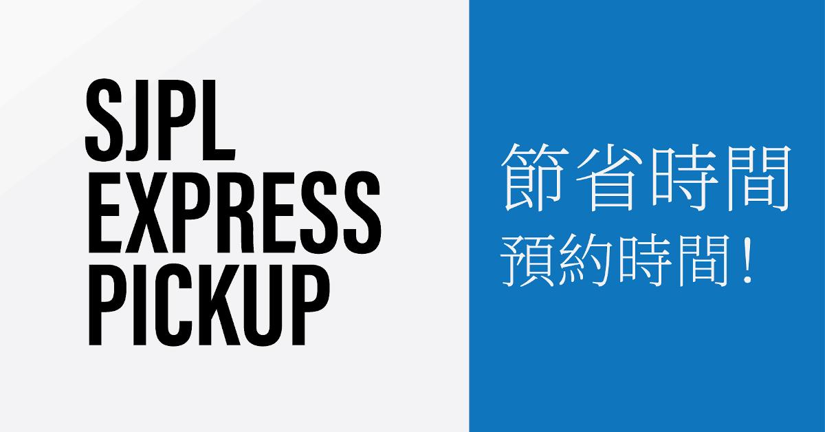 文字:節省時間。 預約SJPL Express Pickup。