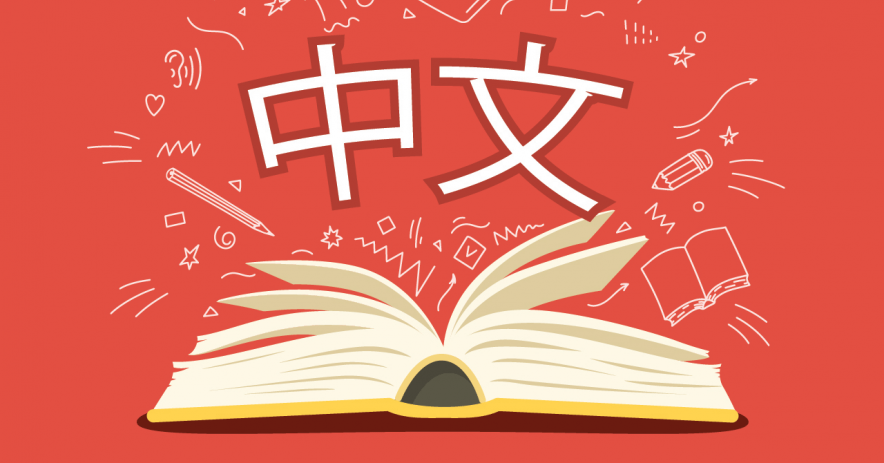 text: 中文; image: open book on red background with reading and writing icons