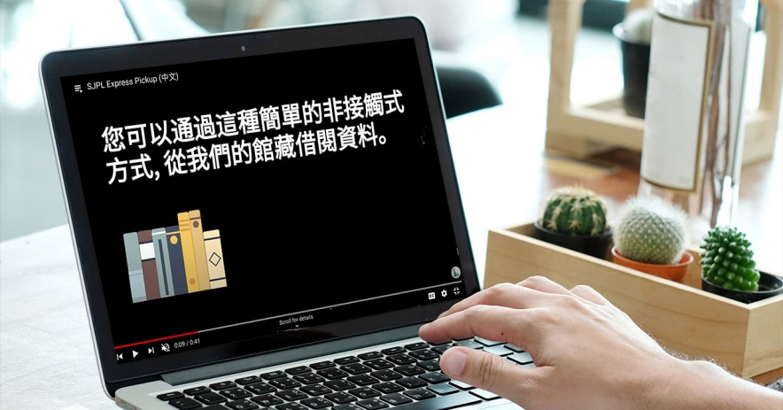 Chinese language video about Express Pickup being viewed on a laptop.