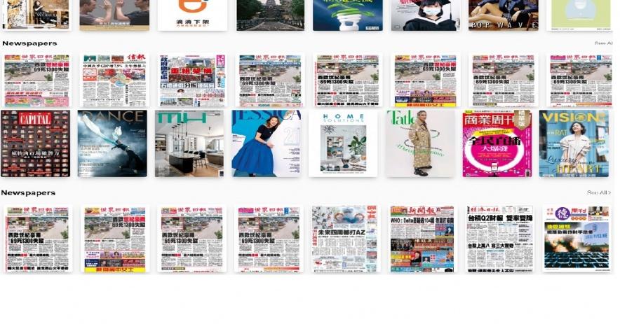 中文 電子 報紙 y 雜誌